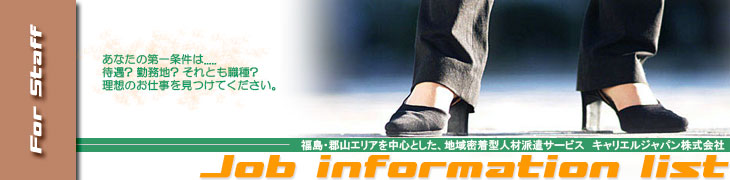 top page title image link for Carriel Japan Web site toppage.